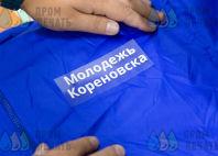 Синие ветровки с надписью «МОЛОДЁЖЬ КОРЕНОВСКА»