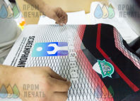 Многоцветная футбольная форма с логотипом «SCREENPHONE»