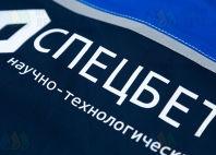 Спецодежда с текстом «СПЕЦБЕТОН»