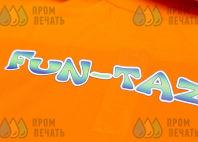 Оранжевые футболки-поло с логотипом «FUN-TAZIA»