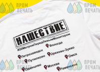 Белые футболки с изображением «НАШЕСТВИЕ»