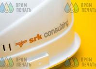 Белые каски с логотипом «SRKconsalting»