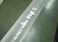 Нанесение надписи «SRK Consulting» на сигнальные жилеты