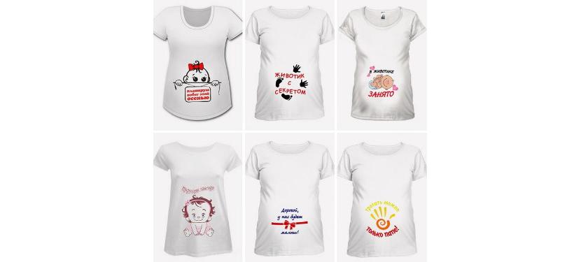 фото футболок для беременных с надписями и рисунками