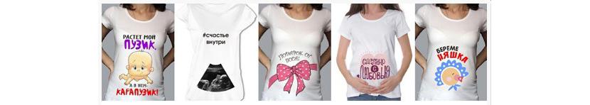 фото белых футболок для беременных с необычными рисунками и надписями