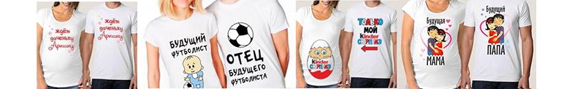 фото будущих мама и пап в парных беременных футболках на разную тему