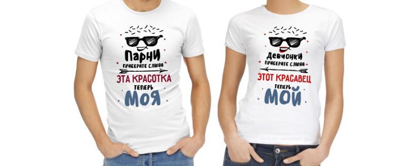 Фото прикольных парных футболок с надписями – он мой, она моя