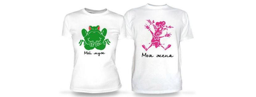 Фото прикольных парных футболок с шуточным изображением скандальных мужа и жены