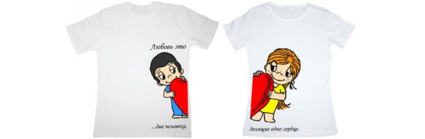 Фото парных прикольных футболок «Любовь это…» с сердцем
