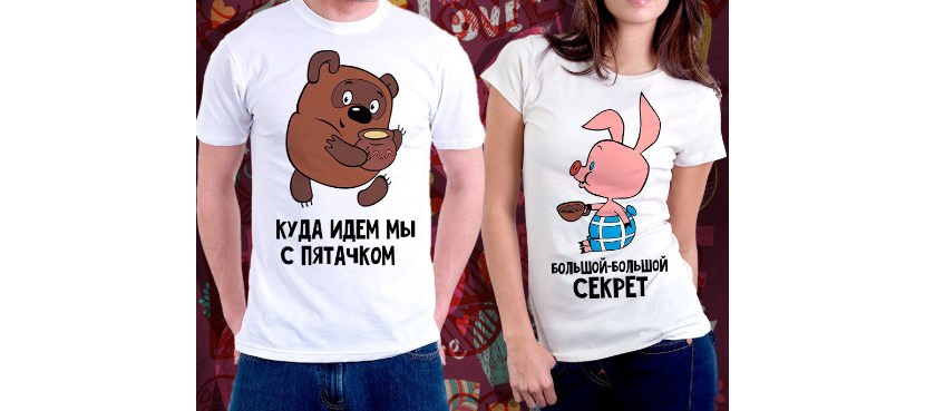 Фото прикольных парных футболок с Винни Пухом и Пятачком