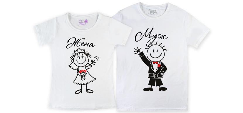 Фото белых парных прикольных футболок с мужем и женой