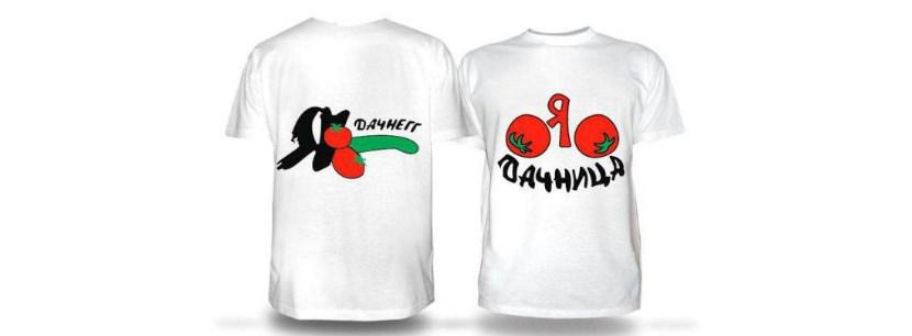 Фото парных прикольных футболок с огородником и дачницей