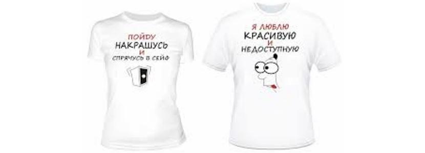 Фото белых парных футболок с шутливой надписью