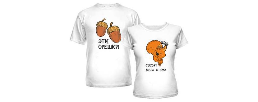 Фото футболок для пары влюбленных с белочкой и орешками