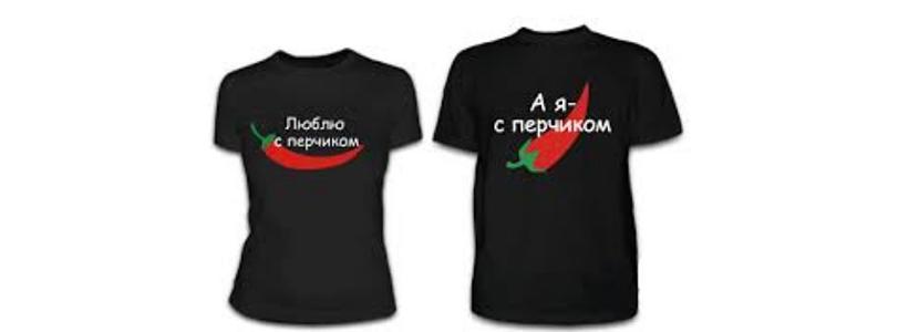Фото парных черных футболок с перчиком