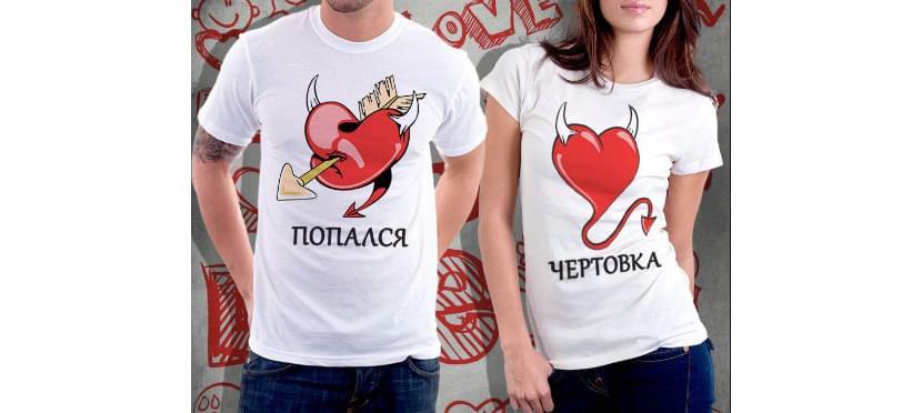 Фото белых парных футболок для влюбленных с надписью: «Попался» и «Чертовка»