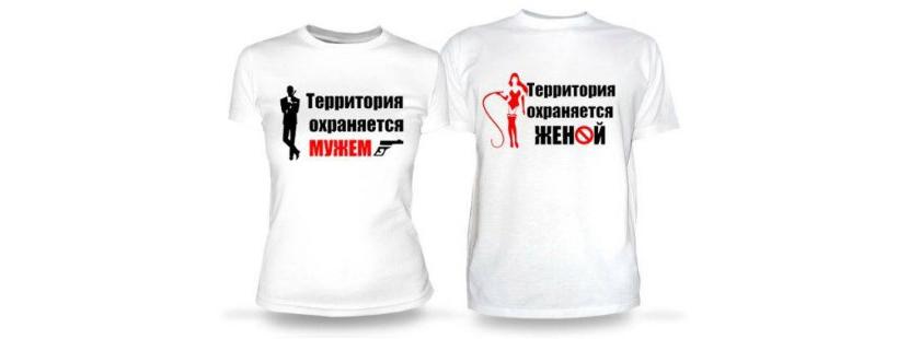 Фото белых парных футболок: «Территория охраняется» для мужа и жены