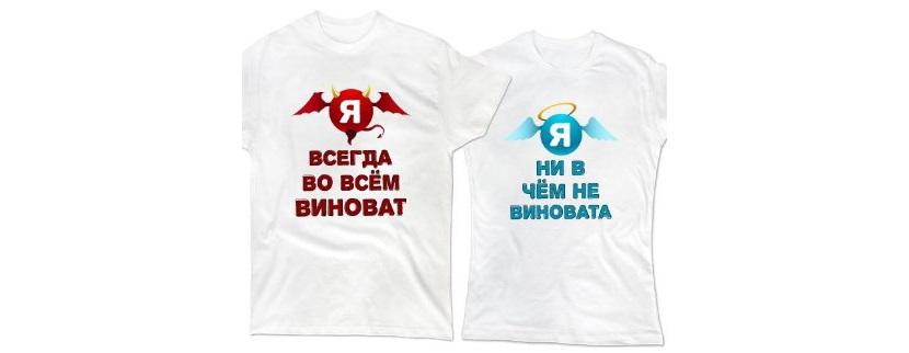 Фото прикольных парных футболок с надписями про ангела и чертенка
