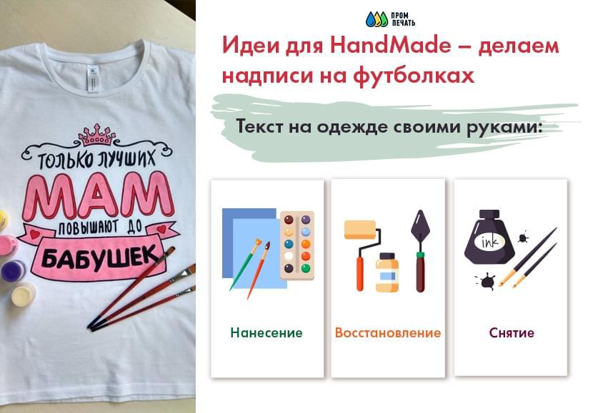 Фото реализации советов по нанесению, восстановлению и снятию надписей с футболок