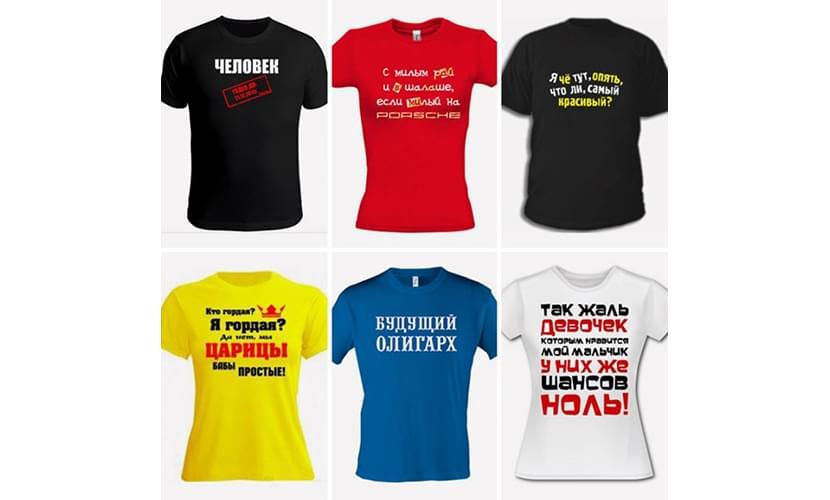 картинка с надписями на футболках для мужчин и женщин