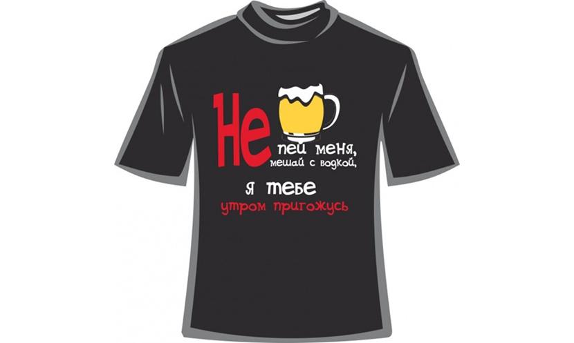 картинка черной футболки с надписью про пиво