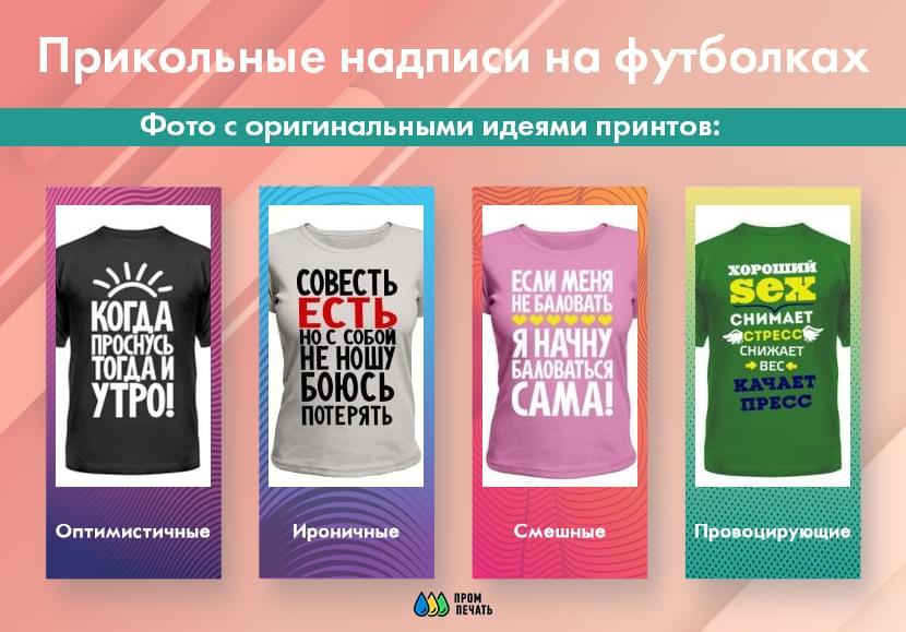 Прикольные надписи на футболках – фото-идеи на все случаи жизни