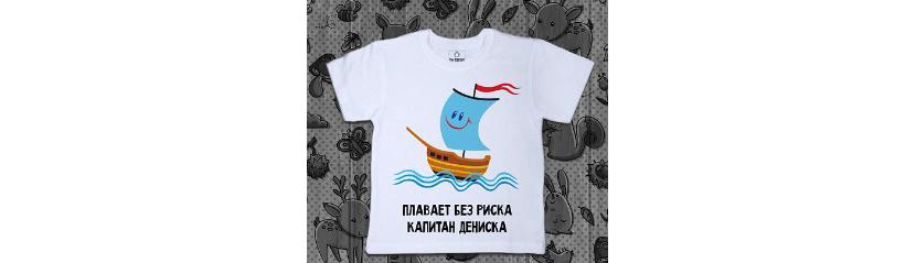 Фото футболки для мальчика с оригинальным рисунком и надписью