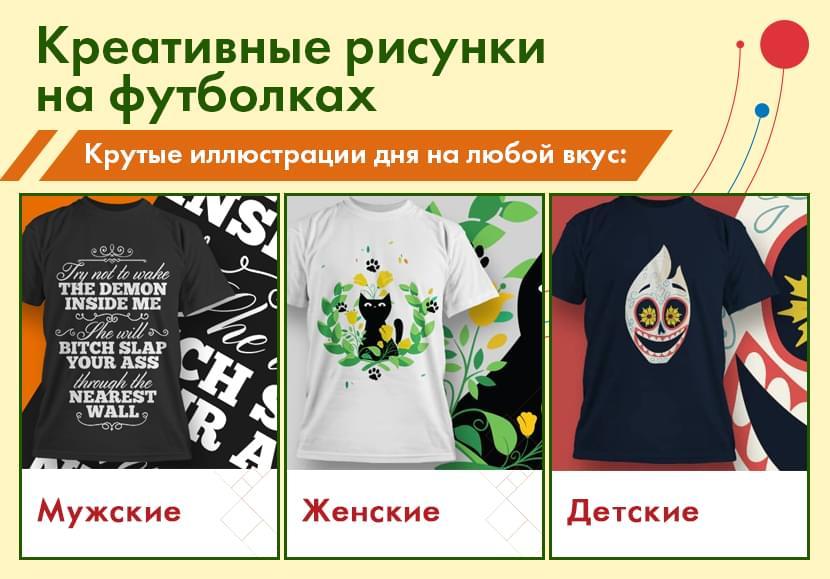 Фото креативных рисунков на футболках