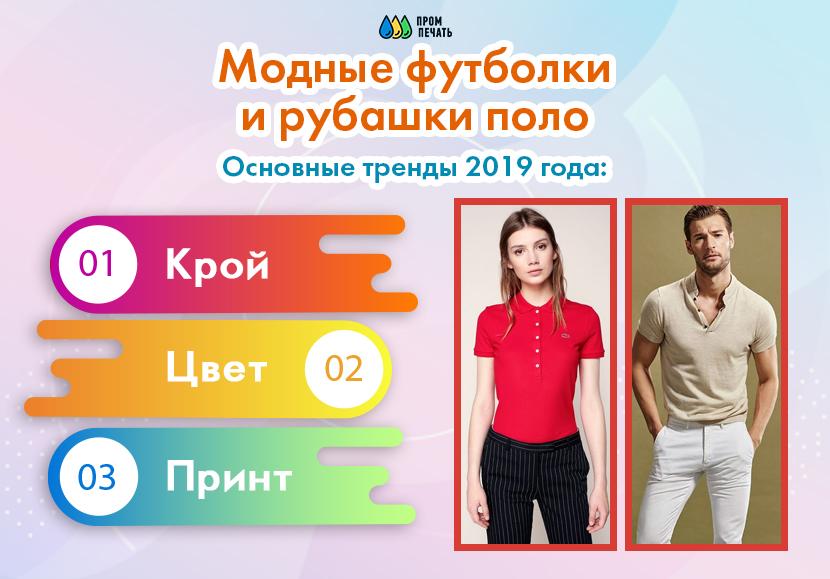 Фото модных футболок и рубашек поло