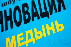 Футболки с логотипом «ИННОВАЦИЯ»