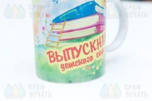 Кружки с изображением «ВЫПУСКНИК»